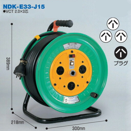 プラグ形状の違う工具を同時に使用したい時に便利 電工ドラム コンビリールシリーズ 100V専用(屋内型)NDK-E33-J15 30m Jタイプ アース付日動工業