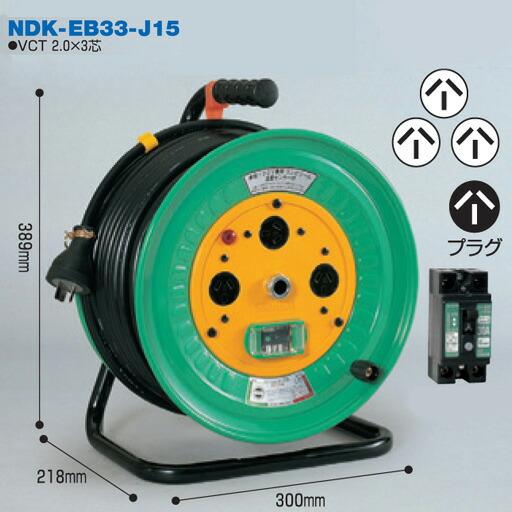 電工ドラム コンビリールシリーズ 100V専用(屋内型)NDK-EB33-J15 30m Jタイプ アース付日動工業 [送料無料], コスゲムラ:a8452085 --- clipmap.jp