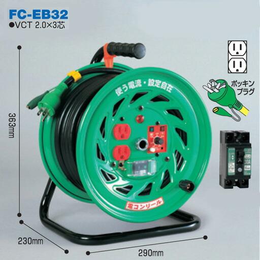 電工ドラム 電流コントロールリール(屋内型)FC-EB32 30m ドラムタイプ アース付日動工業