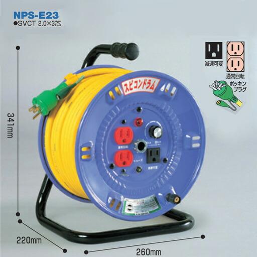 電工ドラム スピードコントロールリール 100Vスピードコントローラ―(屋内型)NPS-E23 20m ドラムタイプ アース付日動工業 [送料無料]
