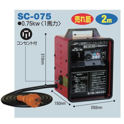 電工ドラム スピードコントロールリール 三相200V スピードコントローラ―(屋内型)SC-075日動工業 [送料無料]