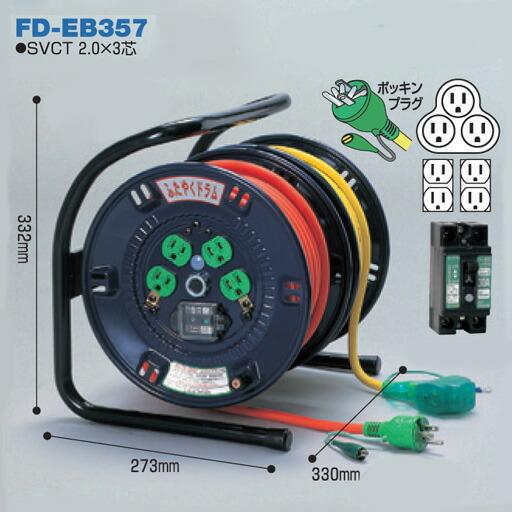 電工ドラム ふたやくリール 電工ドラム+延長コード型(屋内型)FD-EB357 20m+17m アース付日動工業 [送料無料]