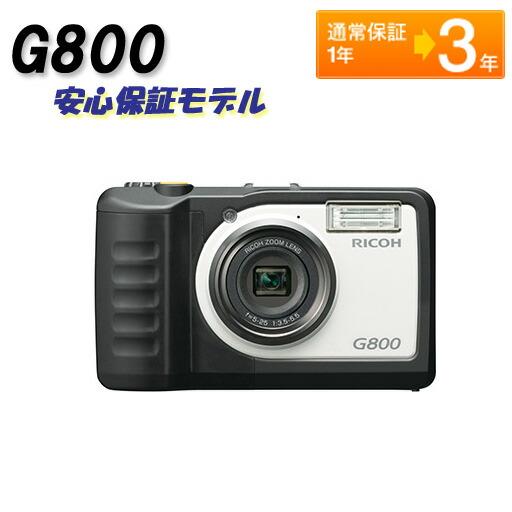 【送料無料】現場用デジタルカメラ RICOH G800 安心保証モデル G800AH リコー