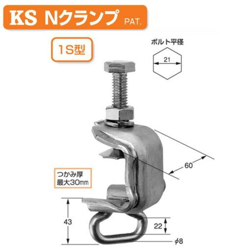 【送料無料】KS Nクランプ 1S型 1303050 (25個入) 国元商会[建築金物]