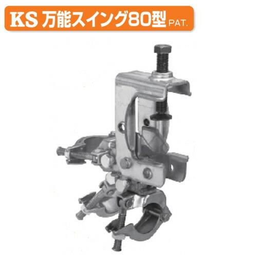 KS万能スイング 80型 1302400 (10個入) 国元商会[建築金物] [送料無料]