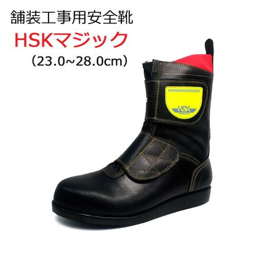 道路舗装工事用 安全靴 HSKマジック 23.0-28.0cm ノサックス