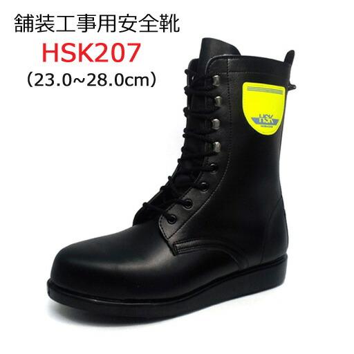 道路舗装工事用 安全靴 HSK207 23.0-28.0cm ノサックス