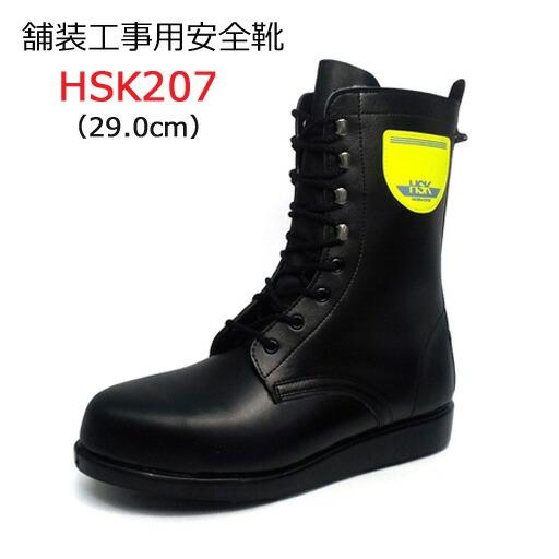 道路舗装工事用 安全靴 HSK207 29.0cm ノサックス