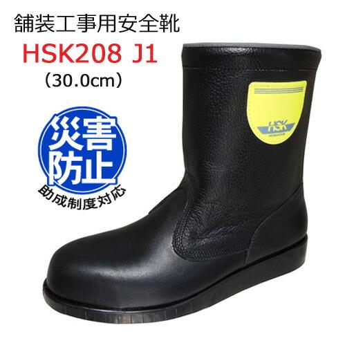 道路舗装工事用 安全靴 HSK208J1 30.0cm ノサックス