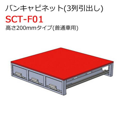 バンキャビネット(3列引出し) SCT-F01 高さ200mmタイプ 普通車用 ジェフコム [送料無料]