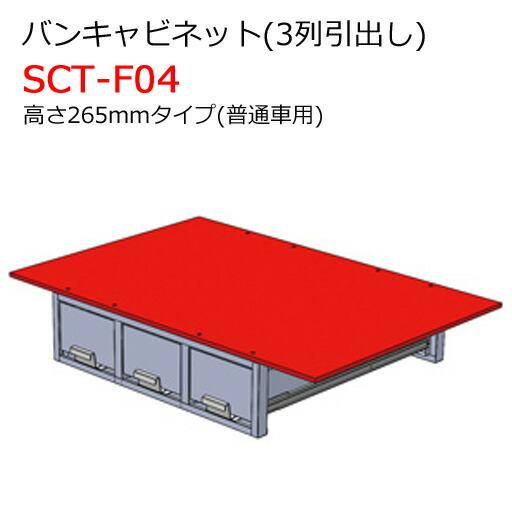 バンキャビネット(3列引出し) SCT-F04 高さ265mmタイプ 普通車用 ジェフコム