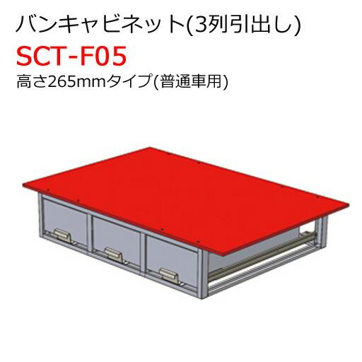 バンキャビネット(3列引出し) SCT-F05 高さ265mmタイプ 普通車用 ジェフコム [送料無料]
