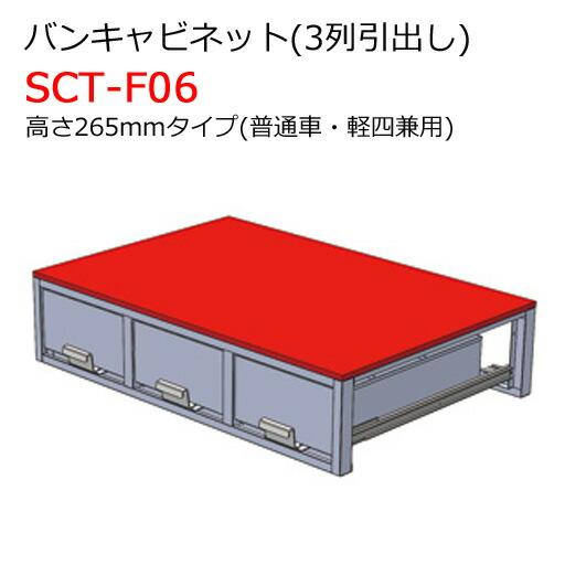 【送料無料】バンキャビネット(3列引出し) SCT-F06 高さ265mmタイプ 普通車・軽四兼用 ジェフコム