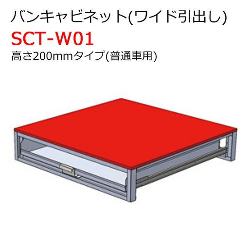 【送料無料】バンキャビネット(ワイド引出し) SCT-W01 高さ200mmタイプ 普通車用 ジェフコム