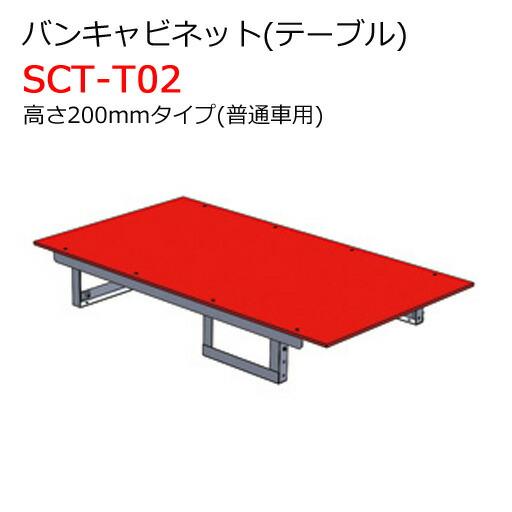 バンキャビネット(テーブル) SCT-T02 高さ200mmタイプ 普通車用 ジェフコム [送料無料]