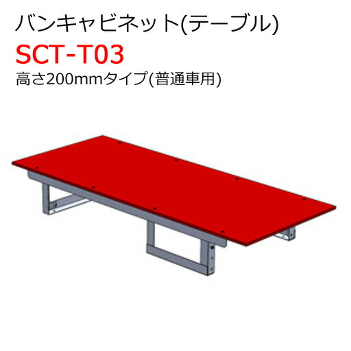 バンキャビネット(テーブル) SCT-T03 高さ200mmタイプ 普通車用 ジェフコム