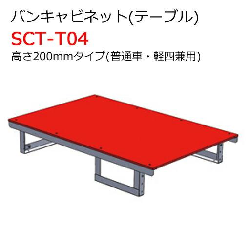 バンキャビネット(テーブル) SCT-T04 高さ200mmタイプ 普通車・軽四兼用 ジェフコム [送料無料]