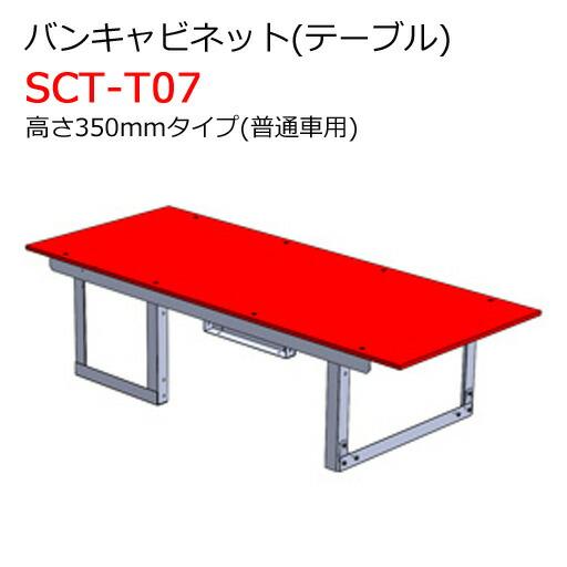 最高の バンキャビネット(テーブル) [送料無料] SCT-T07 SCT-T07 高さ350mmタイプ 普通車用 ジェフコム ジェフコム [送料無料], 完成品:2d284828 --- dpedrov.com.pt