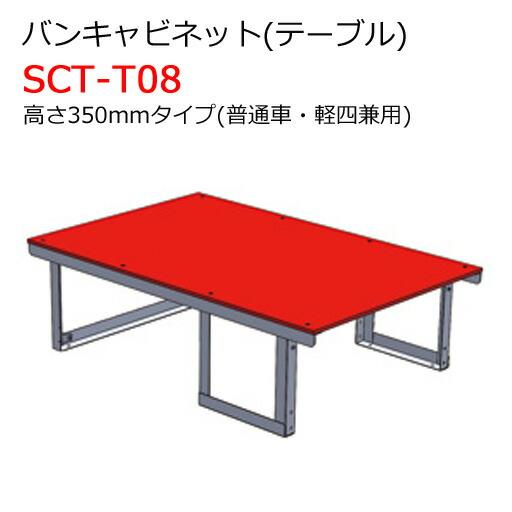 バンキャビネット(テーブル) SCT-T08 高さ350mmタイプ 普通車・軽四兼用 ジェフコム [送料無料]