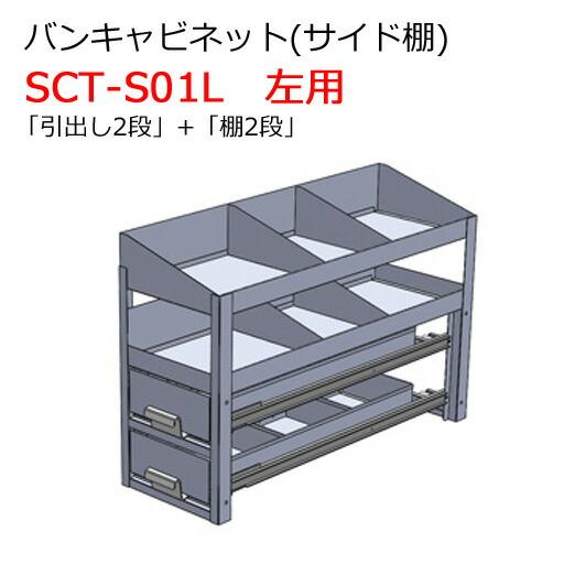 バンキャビネット(サイド棚) SCT-S01L 左用 ジェフコム [送料無料]