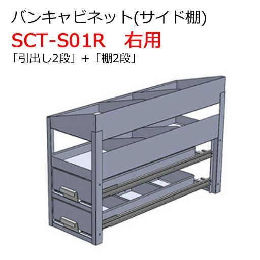 バンキャビネット(サイド棚) SCT-S01R 右用 ジェフコム [送料無料]