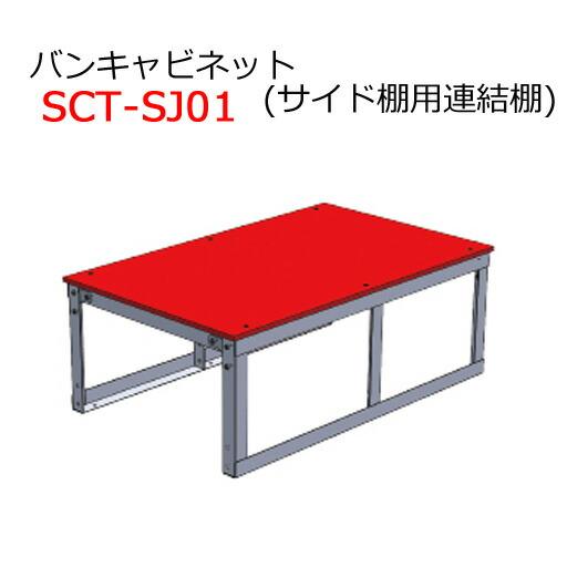 バンキャビネット(サイド棚用連結棚) SCT-SJ01 ジェフコム [送料無料]