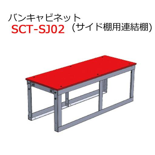 【送料無料】バンキャビネット(サイド棚用連結棚) SCT-SJ02 ジェフコム