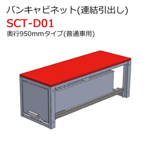 【送料無料】バンキャビネット(連結引出し) SCT-D01 奥行950mmタイプ 普通車用 ジェフコム