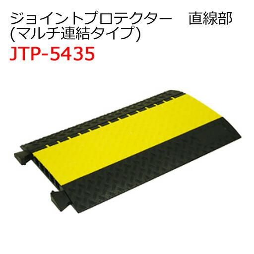 ジョイントプロテクター(マルチ連結タイプ) JTP-5435 直線部 ジェフコム [送料無料]