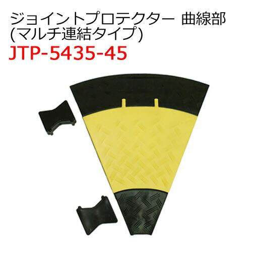 ジョイントプロテクター(マルチ連結タイプ) JTP-5435-45 曲線部 ジェフコム [送料無料]