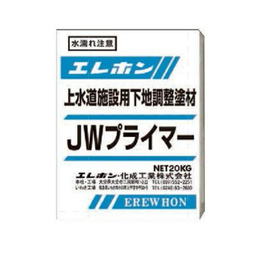厚生省令第15号適合ポリマーセメントモルタル JWプライマー 20.8kgセット 5袋セット エレホン化成工業 [送料無料]