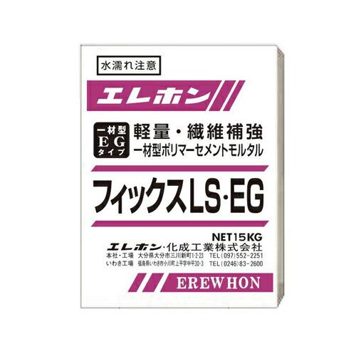 軽量・準速硬性一材型 ポリマーセメントモルタル フィックスLS-EG 15kg 5袋セット エレホン化成工業 [送料無料]