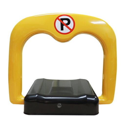 駐車場設備 見張番(みはりばん) とまる HIT-100SD(角型)