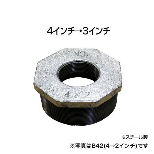大流量排水タイプオプション品です 返品不可 お気に入 止水ボール 大流量排水タイプオプション ブッシング ホーシン スチール B43 4インチ→3インチ