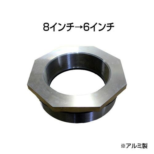 止水ボール 大流量排水タイプオプション ブッシング(8インチ→6インチ) B86 アルミ ホーシン [送料無料]
