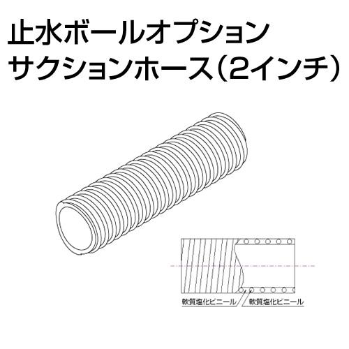 止水ボール 大流量排水タイプオプション サクションホース(2インチ)20m FW-50(20m) ホーシン [送料無料]