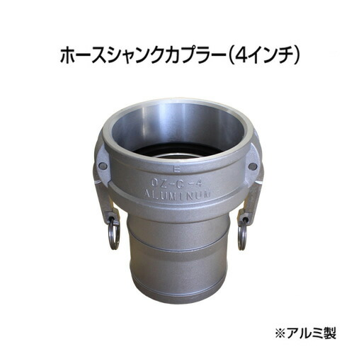 止水ボール 大流量排水タイプオプション ホースシャンクカプラー【Type-C】(4インチ) HSC100A アルミ ホーシン [送料無料]
