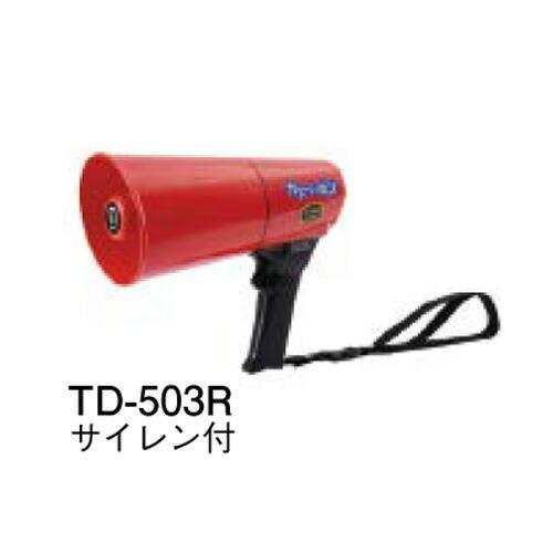かるーいホン 4.5W 赤 サイレン付 TD-503R ノボル電機