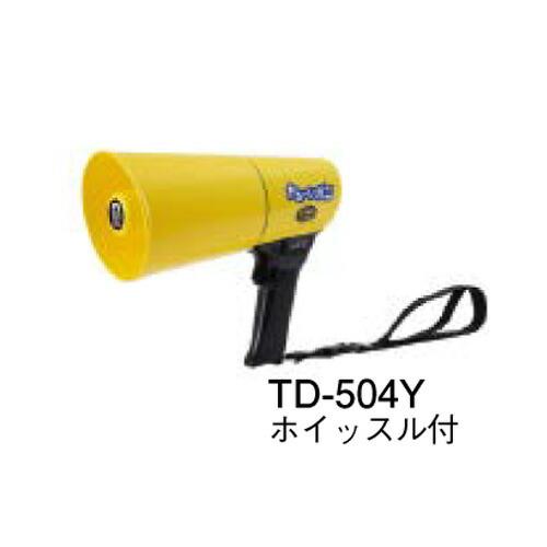 かるーいホン 4.5W 黄 ホイッスル付 TD-504Y ノボル電機 [送料無料]