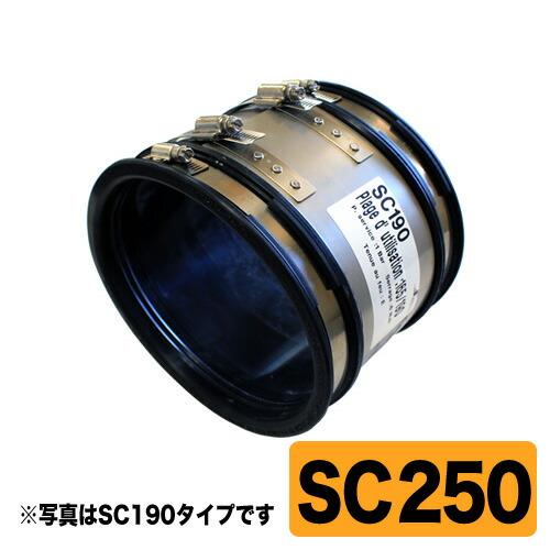 配管継手 フレキシブルカップリング SC250 管材外径φ225-250用 アフェクト [送料無料]