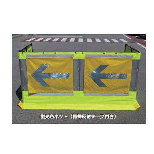 飛散防止ネット 作柵 高視認タイプ+張替矢印4枚セット [送料無料]