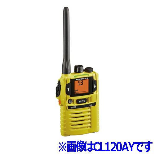 特定小電力トランシーバー レッド CL70AR モトローラ [送料無料]