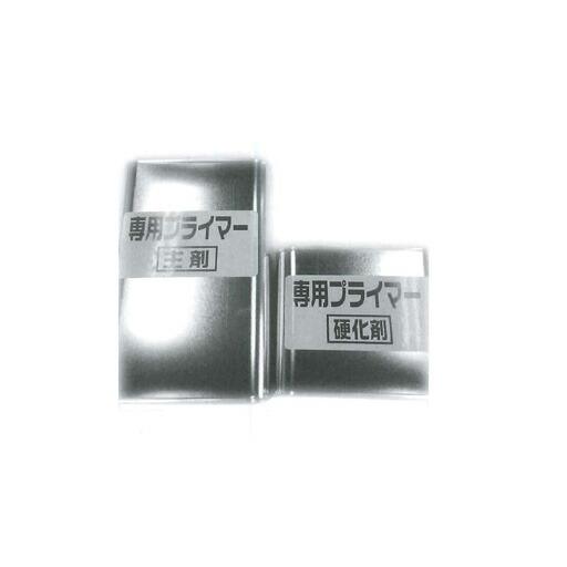 透水性樹脂舗装材 Jushiシリーズ 専用プライマー 0.9kg (Jyari / Sera用) [送料無料]