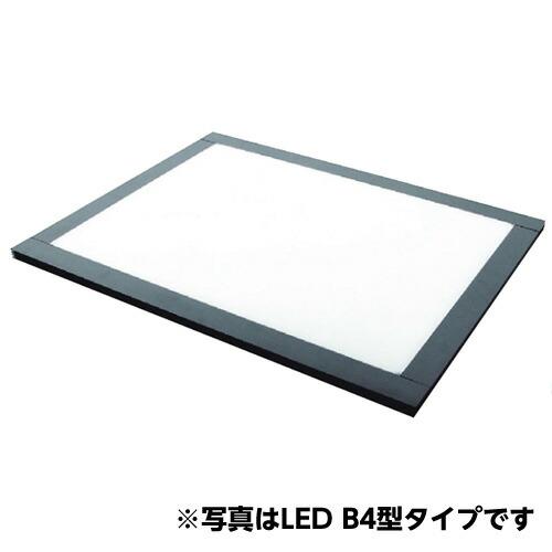 トレース台 LED A4型 014-0150 [送料無料]