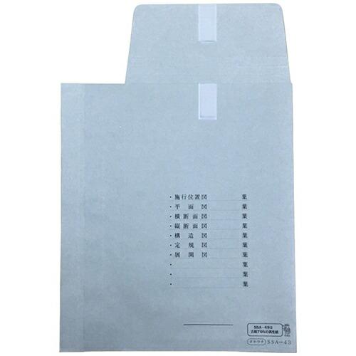 紙製図面袋 100枚入マジックテープ付 SSA-43GRM [送料無料]