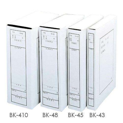 【送料無料】文書保存ケース(A4判) A4判 マチ幅3cm 20冊入 BK-43