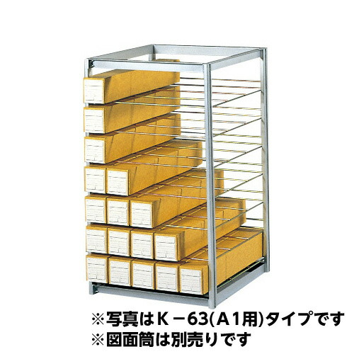 【送料無料】図面筒整理棚 A2用 K-45