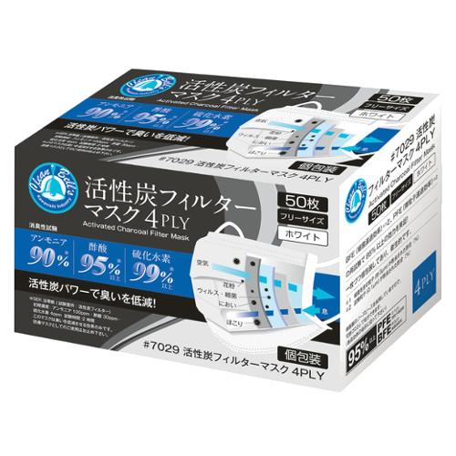 活性炭フィルターマスク 4PLY 7029 50枚入×40箱 川西工業 [送料無料]