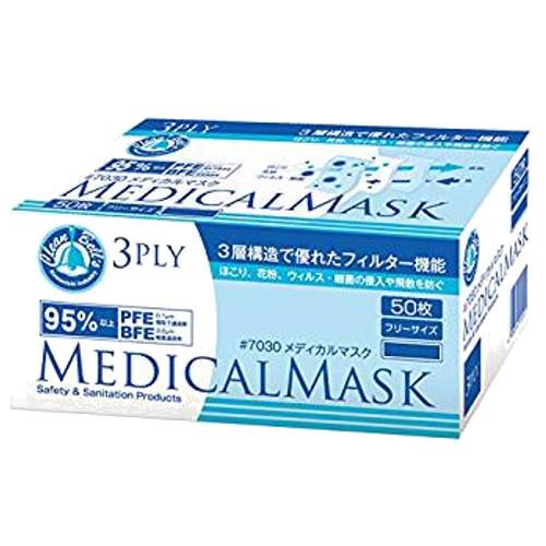 【送料無料】メディカルマスク 3PLY 7030 50枚入×40箱 川西工業