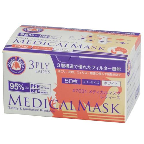 メディカルマスク レディース 3PLY 7031 50枚入×40箱 川西工業 [送料無料]